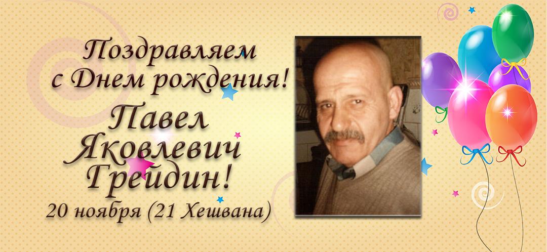 С Днем рождения, Павел Яковлевич Грейдин!