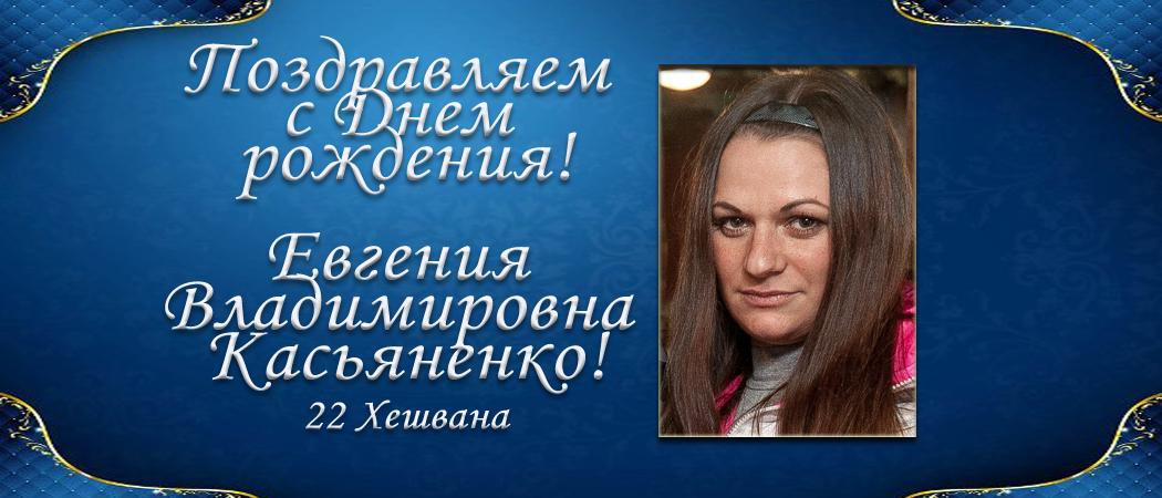 С Днем рождения, Евгения Владимировна Касьяненко!