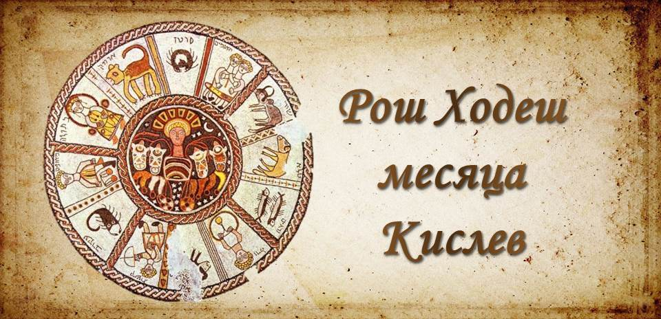 Рош ходеш месяца Кислев