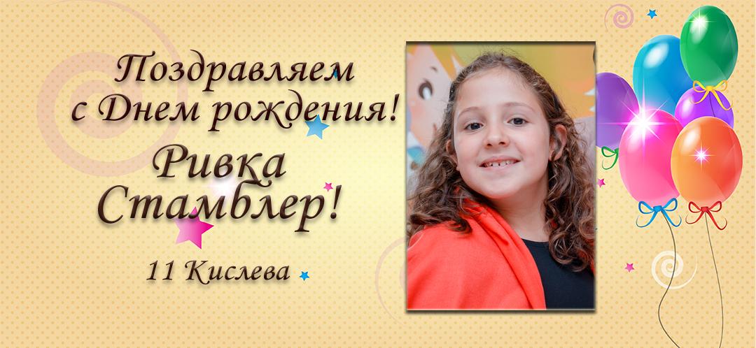 С Днем рождения, Ривка Стамблер!