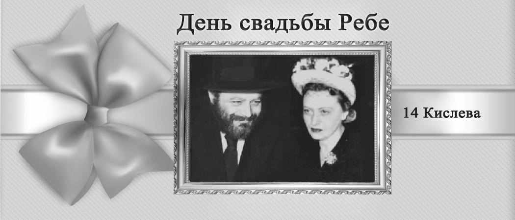 14 Кислева – 91-я годовщина свадьбы Седьмого Любавичского Ребе