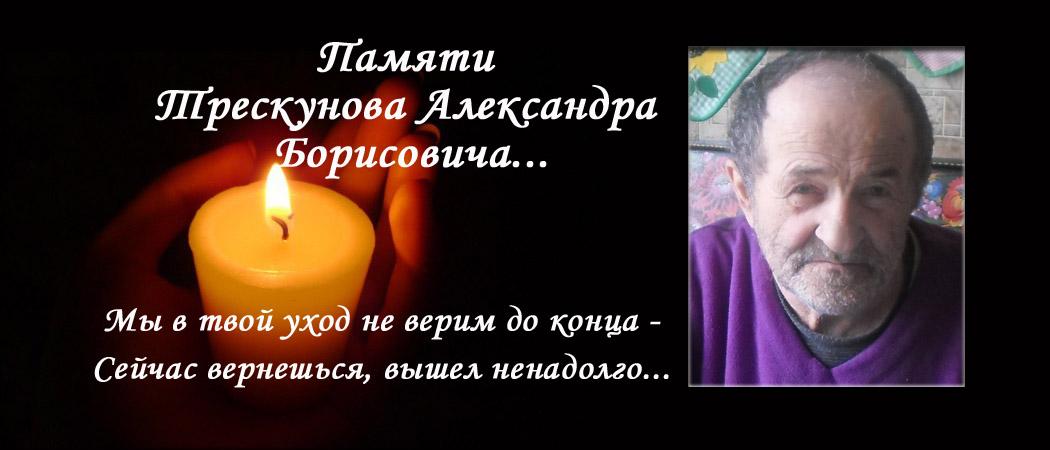Памяти Трескунова Александра Борисовича…