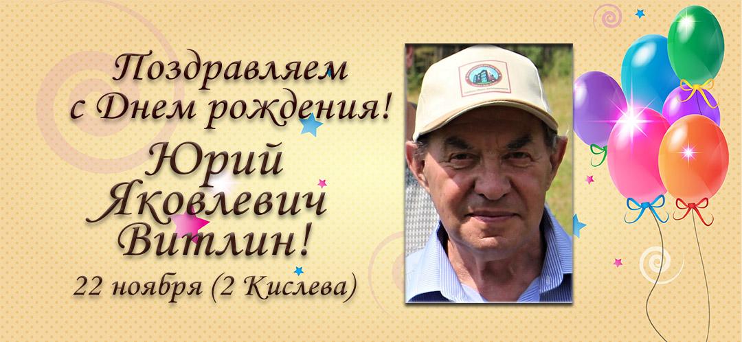 С Днем рождения, Юрий Яковлевич Витлин!