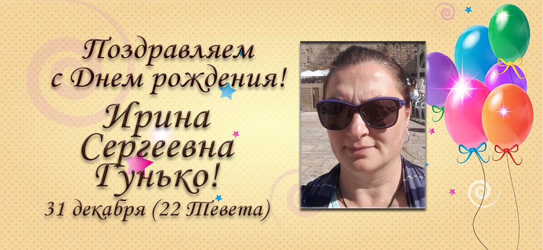 С Днем рождения, Ирина Сергеевна Гунько!