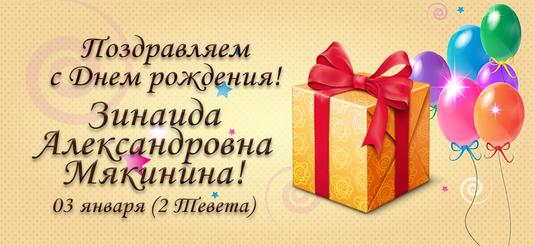 С Днем рождения, Зинаида Александровна Мякинина!