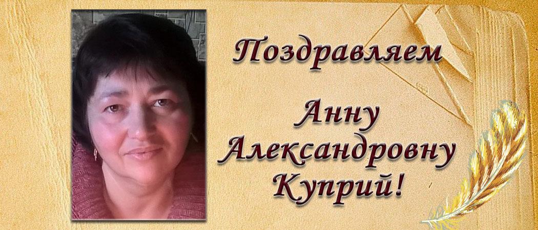 Анна Куприй принята в Союз писателей Украины!