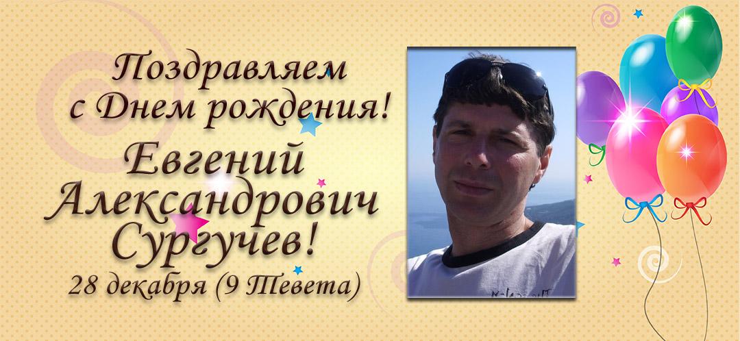 С Днем рождения, Евгений Александрович Сургучев!