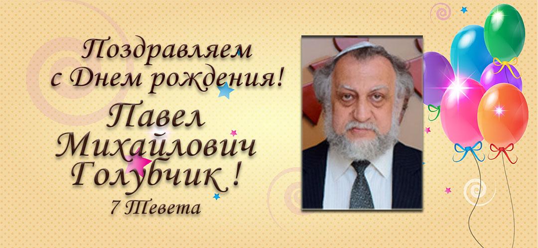 С Днем рождения, Павел Михайлович Голубчик!