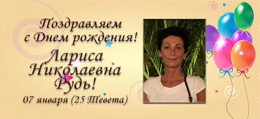 С Днем рождения, Лариса Николаевна Рудь!
