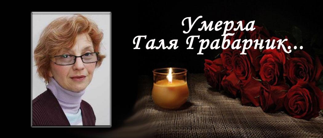 Умерла Галя Грабарник…