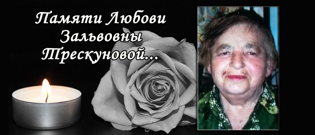 Памяти Любови Зальвовны Трескуновой…