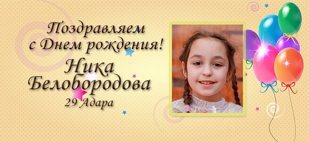 С Днем рождения, Ника Белобородова!