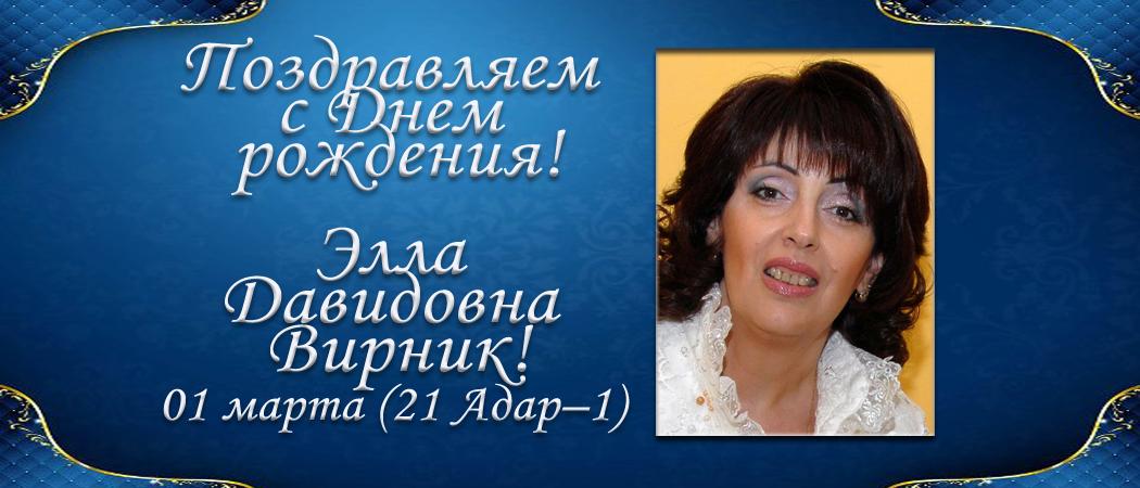 С Днем рождения, Элла Давидовна Вирник!