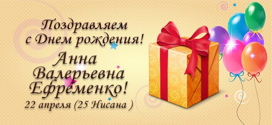 С Днем рождения, Анна Валерьевна Ефременко!