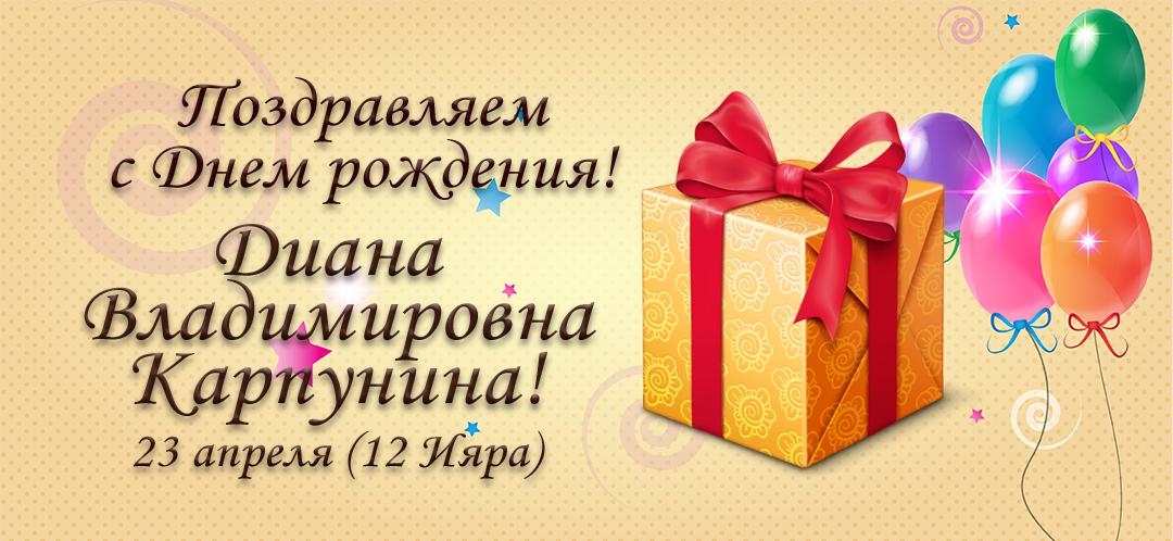 С Днем рождения, Диана Владимировна Карпунина!
