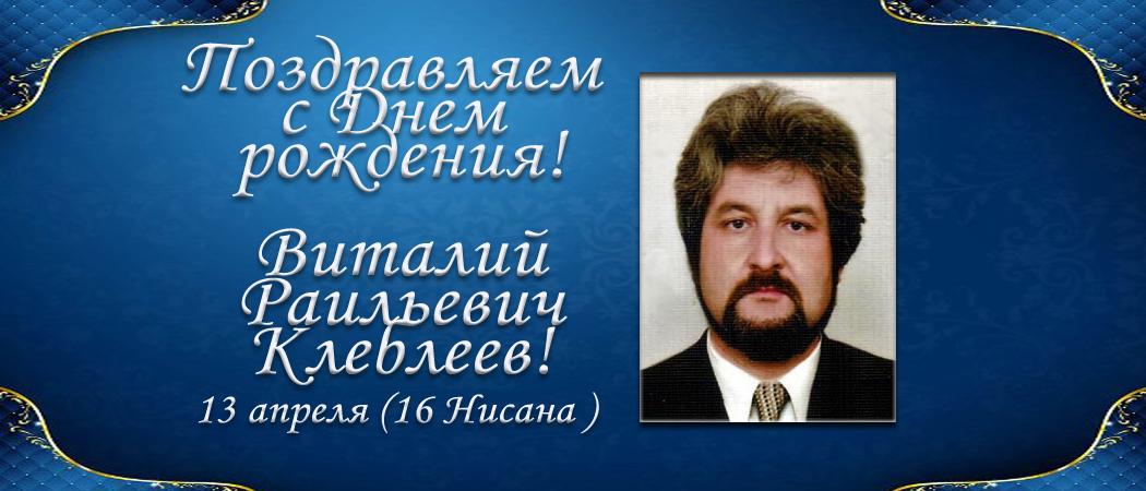 С Днем рождения, Виталий Раильевич Клеблеев!