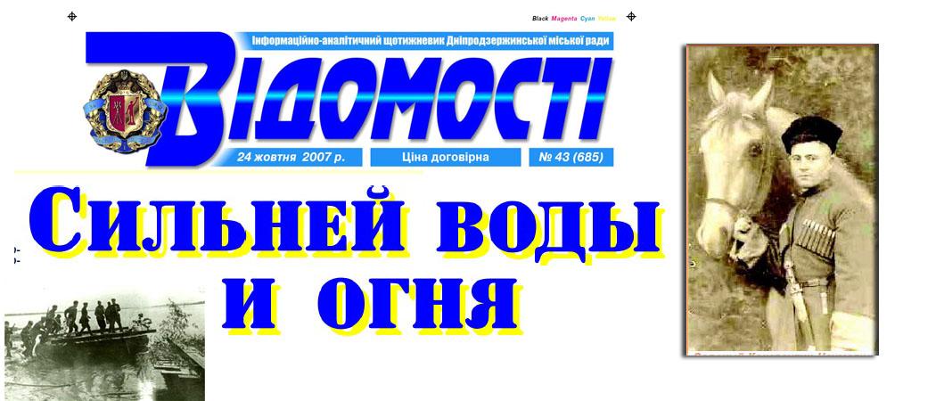 Очерк о Константине Наумовиче Зеленом, освободителе Днепродзержинска