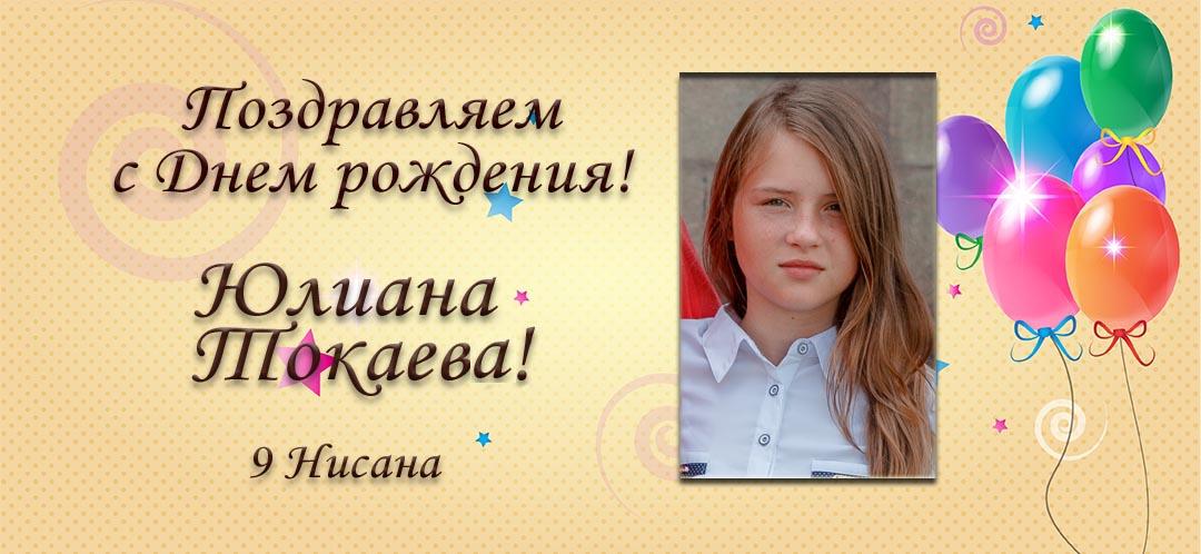 С Днем рождения, Юлиана Токаева!