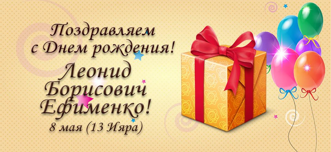 С Днем рождения, Леонид Борисович Ефименко!