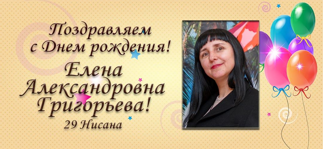 С Днем рождения, Елена Александровна Григорьева!