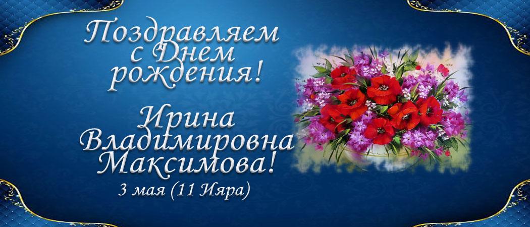 С Днем рождения, Ирина Владимировна Максимова!
