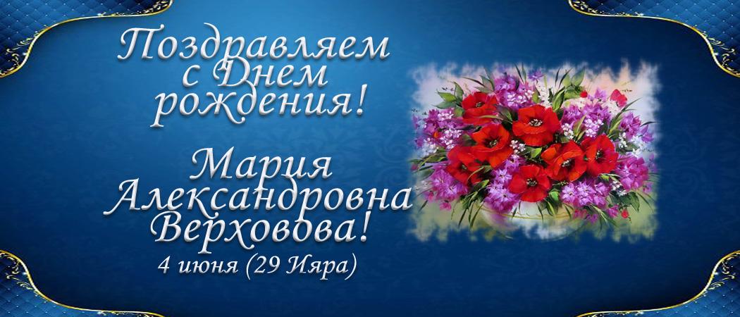 С Днем рождения, Мария Александровна Верховова!