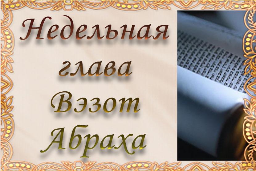 Недельная глава «Вэзот-Абраха»