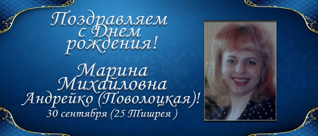 С Днем рождения, Марина Михайловна Андрейко (Поволоцкая)!