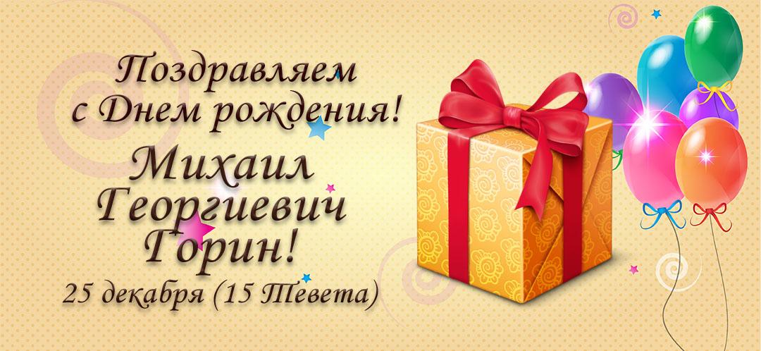 С Днем рождения, Михаил Георгиевич Горин!