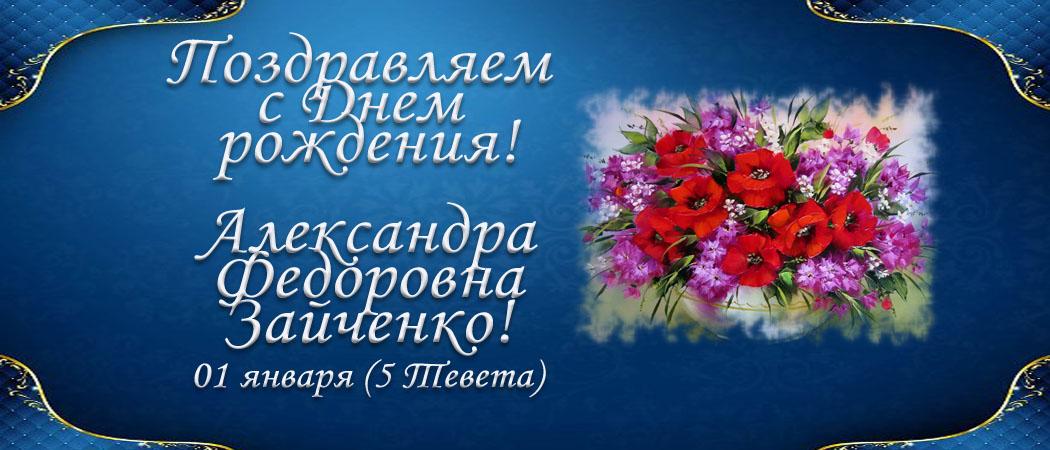 С Днем рождения, Александра Федоровна Зайченко!