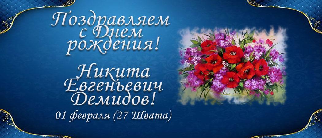 С Днем рождения, Никита Евгеньевич Демидов!