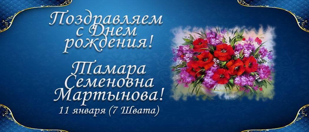 С Днем рождения, Тамара Семеновна Мартынова!
