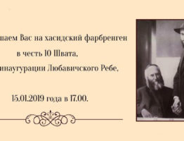 Приглашаем на хасидский фарбренген в честь 10 ШВАТА