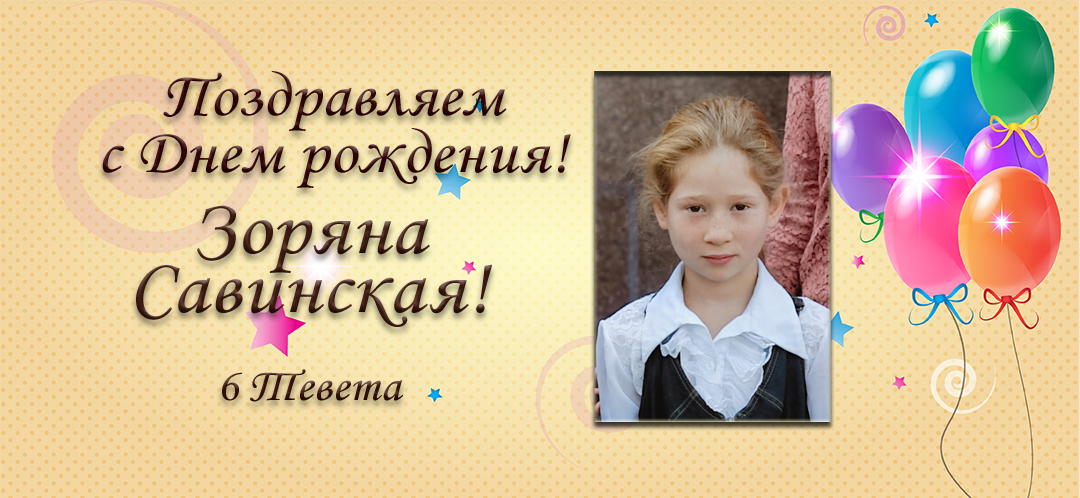 С Днем рождения, Зоряна Савинская!