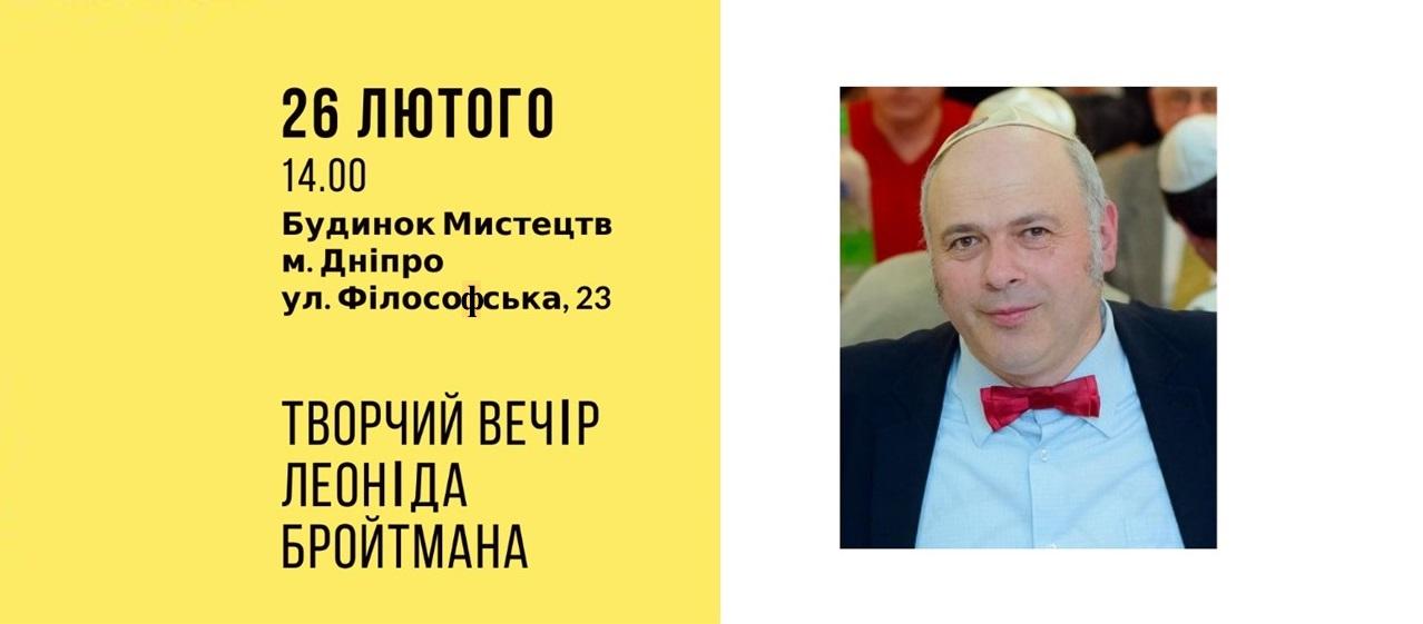 Творческий вечер Леонида Бройтмана