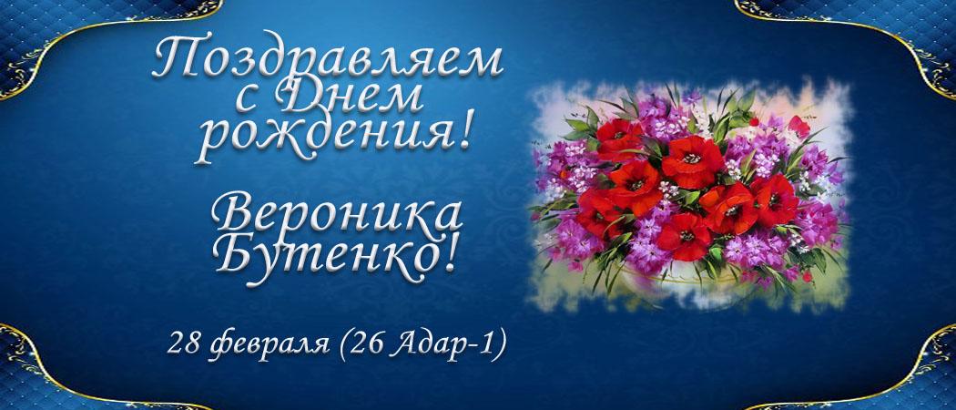 С Днем рождения, Вероника Бутенко!
