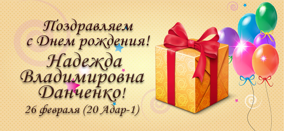 С Днем рождения, Надежда Владимировна Данченко!