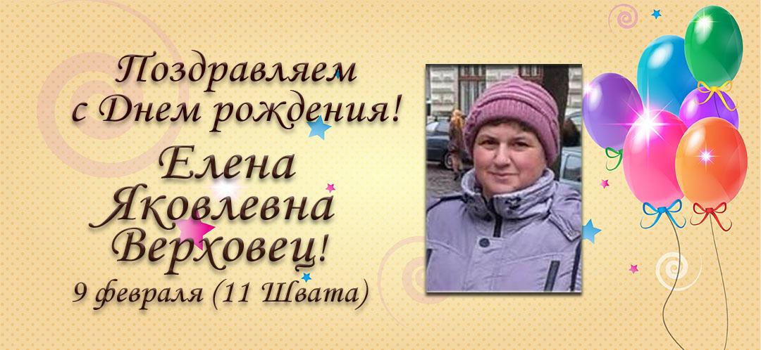 С Днем рождения, Елена Яковлевна Верховец!