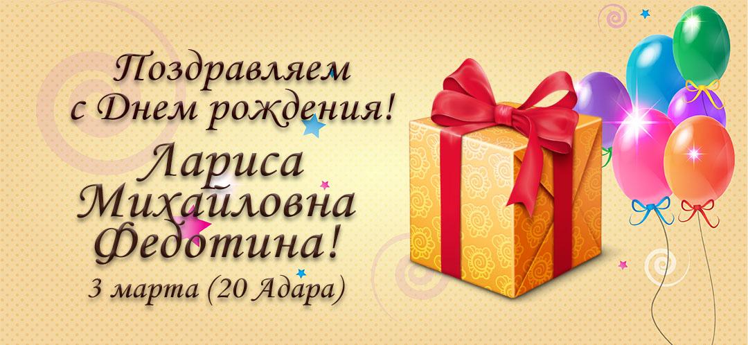 С Днем рождения, Лариса Михайловна Федотина!