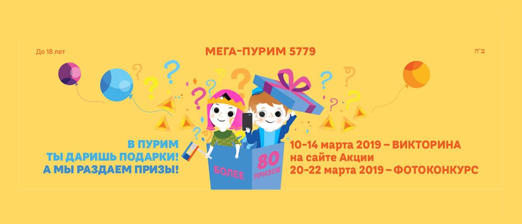 МЕГА ПУРИМ 5779 | MEGA PURIM 5779