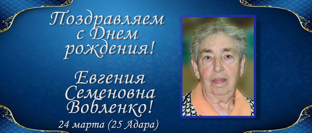С Днем рождения, Евгения Семеновна Вобленко!