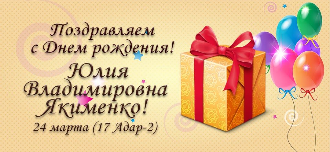 С Днем рождения, Юлия Владимировна Якименко!