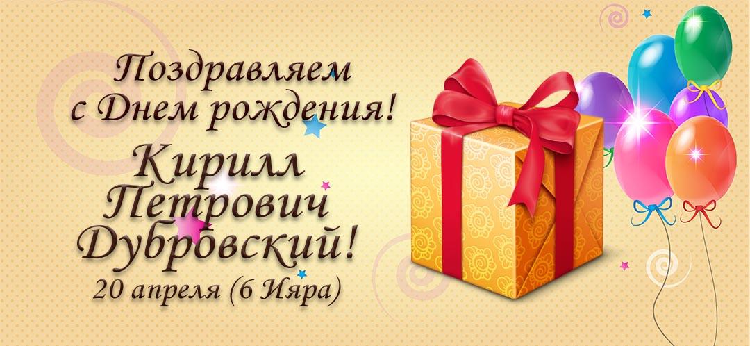С Днем рождения, Кирилл Петрович Дубровский!