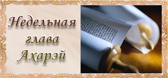 Недельная глава «Ахарэй»