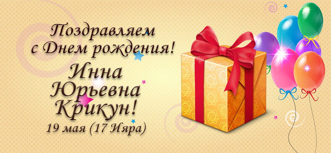 С Днем рождения, Инна Юрьевна Крикун!