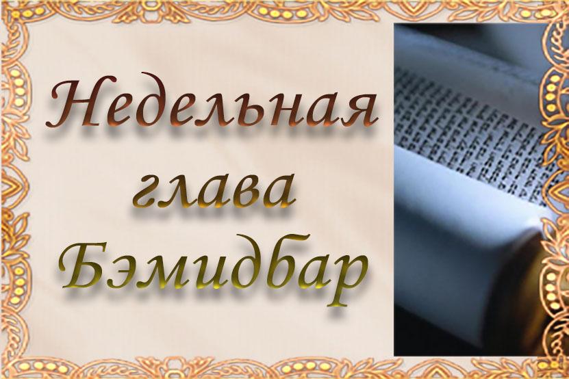 Недельная глава «Бемидбар»