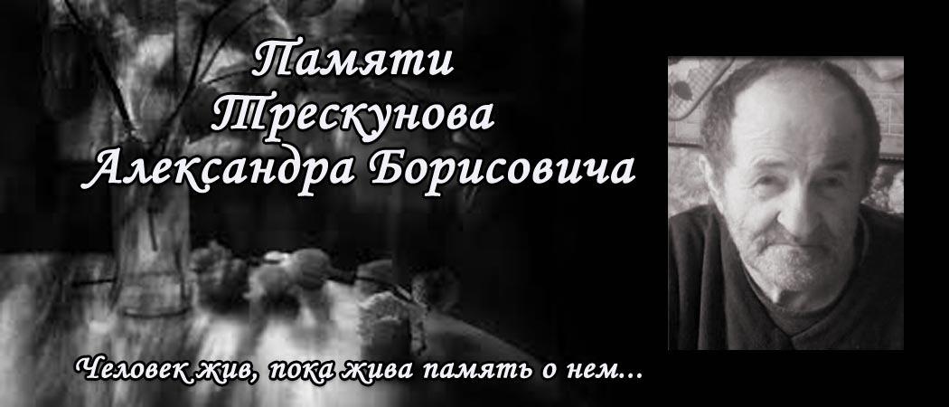 Памяти Александра Борисовича Трескунова