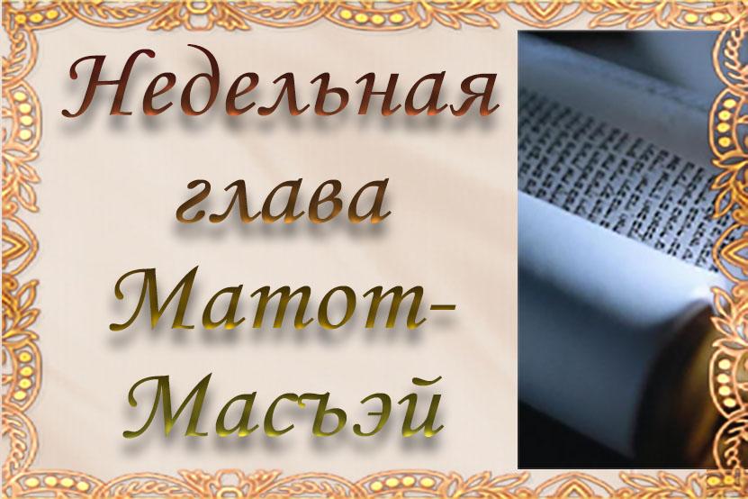 Недельная глава «Матот-Масъэй»