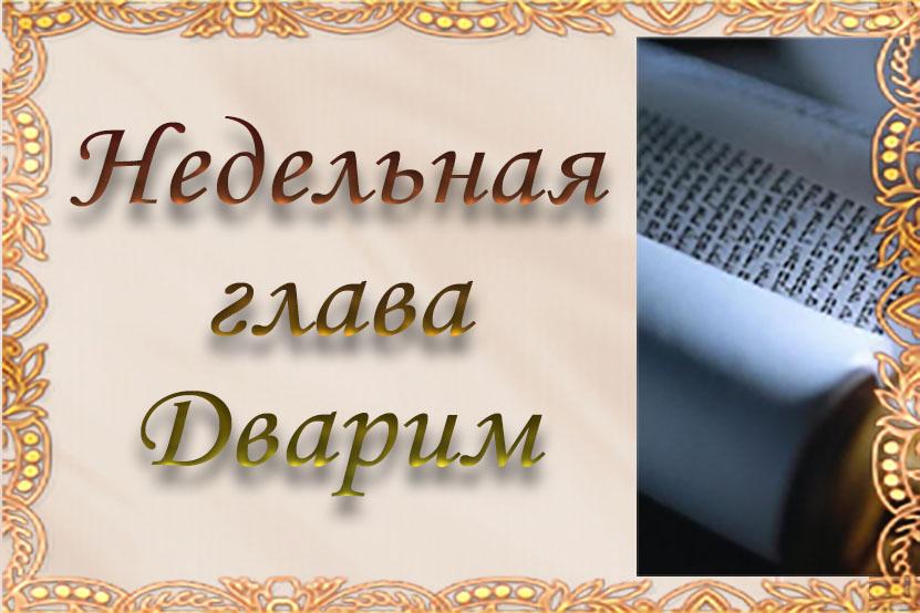 Недельная глава «Дварим»