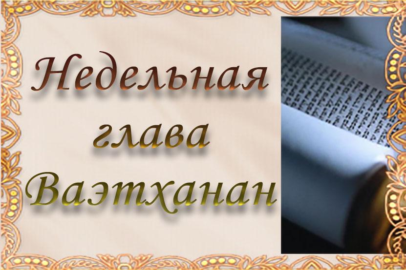 Недельная глава «Ваэтханан»